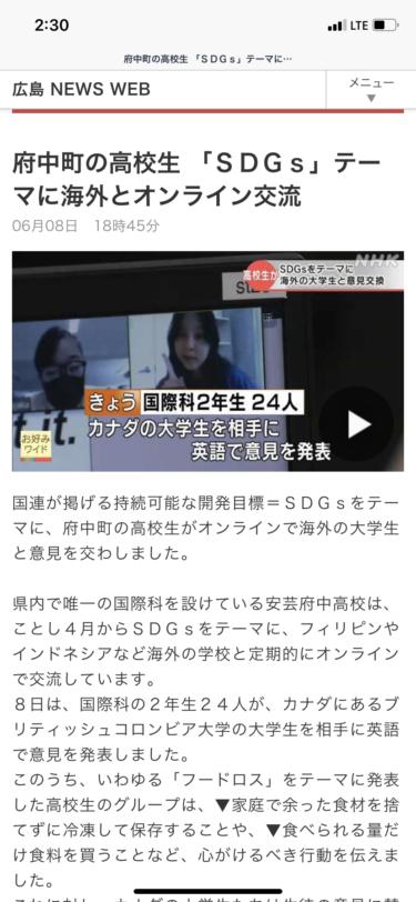 NHKニュースに掲載!弊社オリジナル留学プログラム(高校生対象のオンライン国際交流)